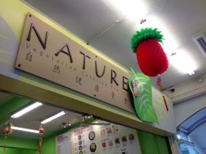 Nature Vegetarian Health Food Restaurant- Bukit Merah