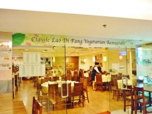 Lao Di Fang Vegetarian Restaurant- Park Mall Opposite Plaza Singapura