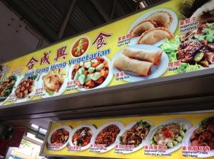 Bean curd Skin Stew- Hup Seng Heng Vegetarian Stall at West Coast Food Market