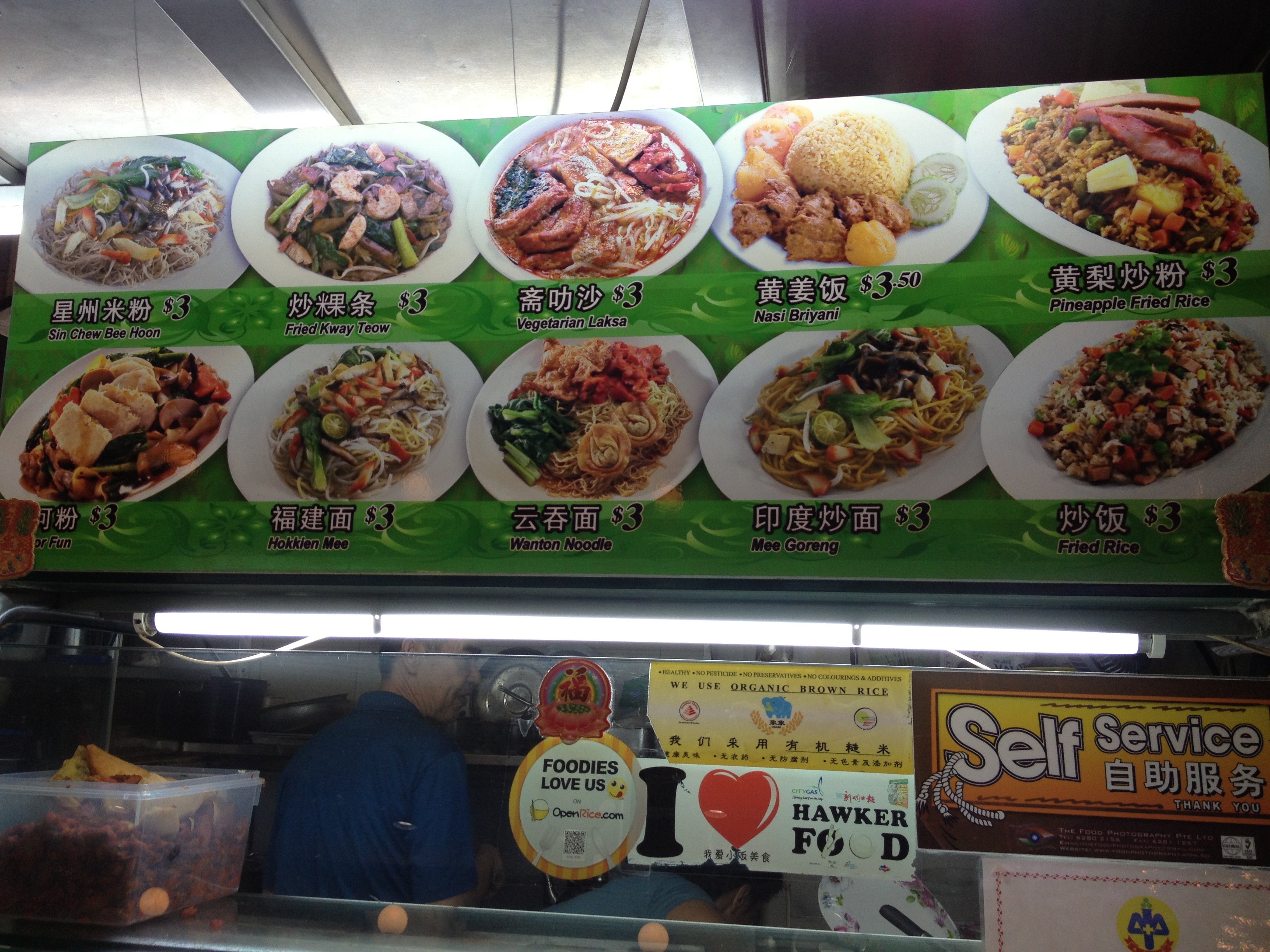 Amoy Street Food Centre Vegetarian