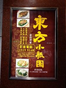 Sweet & Sour Lava Fish- Tung Fong Siu Kee Yuan Vegetarian Restaurant WanChai HongKong