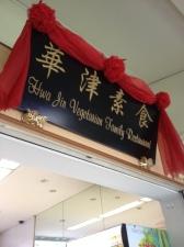 Gan Lao Mian- Hwa Jin Vegetarian Family Restaurant at Bukit Gombak